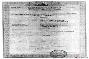 ЖК НебоSky: Свидетельство