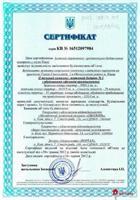 ЖК Героев Сталинграда, 2: Сертификат