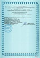 ЖК Нивки-Парк: Сертифікат відповідності закінченя будівництва об´єкта (1 очередь 1 и 2 дом)-2