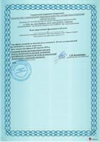 ЖК Нивки-Парк: Сертифікат відповідності закінченя будівництва об´єкта(Друга черга будівництва 3 дом)-2