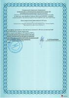 ЖК Нивки-Парк: Сертифікат відповідності закінченого будівництва об´єкта(Третя черга будівництва ЖБ№4 )-2