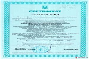 ЖК Родинний затишок: Сертификат соответствия