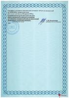 ЖК Династия: Сертификат 2