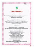 ЖК Ковалевский: СЕРТИФІКАТ  Серія КД №16290530154