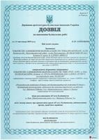 ЖК Forward: Разрешение на выполнение строительных работ