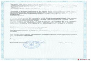 ЖСК Власна квартира: Свидетельство о регистрации