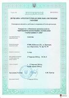 ЖК Palladium: Лицензия