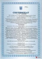 ЖК Заречный: Сертификат_дом_4(1)