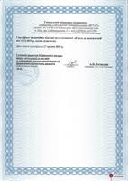 ЖК Заречный: Сертификат_дом_4(2)