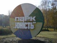 В Киеве хотят переименовать парки