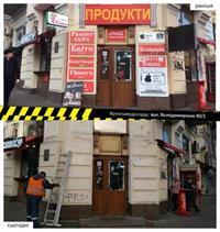 На улице Владимирской демонтировали «ворота ада»