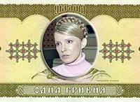 ЕС возложил судьбу гривни на Тимошенко