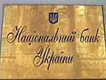 Банки лишат лицензий за нарушения по валюте
