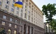 Власти Киева изменили график работы КГГА и райадминистраций. Вход в мэрию ограничен
