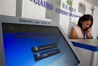 В админцентрах теперь принимают электронные паспорта