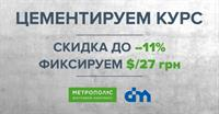 Цементируем курс! 27 грн/дол.и скидки до 11% в ЖК «Метрополис»