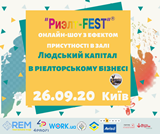 ХІІ «Риэлт-FEST» - щорічний тренінговий фестиваль у кардинально зміненому форматі