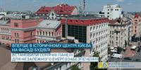 В историческом центре Киева установили фасадные солнечные панели