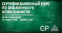 Регистрация на курс «Девелопмент недвижимости» продолжается