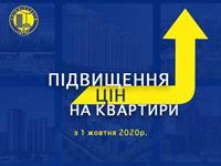 «Київміськбуд» із 1 жовтня піднімає ціни!