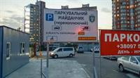 Возле метро «Героев Днепра» построили перехватывающий паркинг