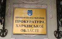 В Харькове воровали деньги на ремонте домов