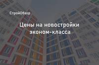Новостройки эконом-класса: где и за сколько можно купить в Харькове