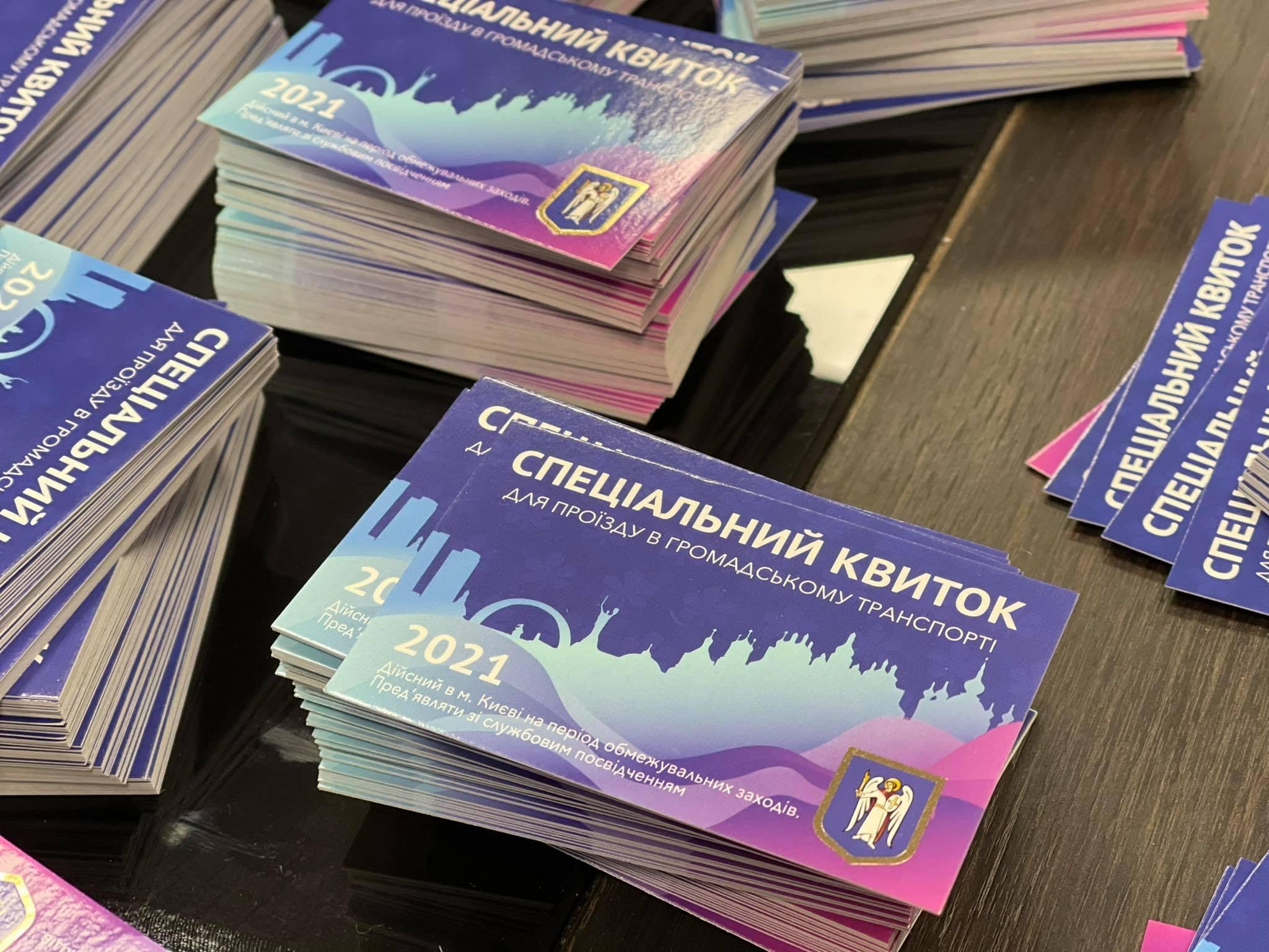 Киевлянам предлагают заполнить заявку для получения спецпропусков для транспорта на случай локдауна