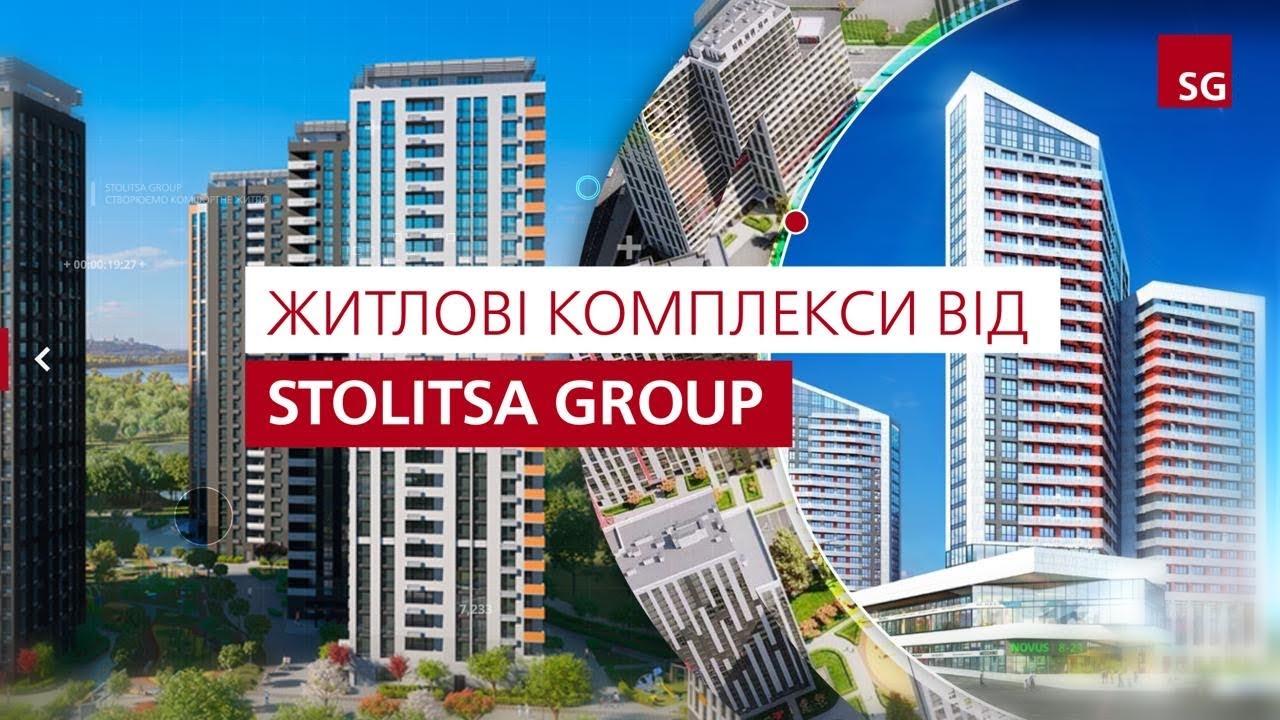 В столице определили лучших застройщиков, на первом месте – Stolitsa Group